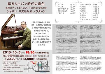 20101005_leaflet_s