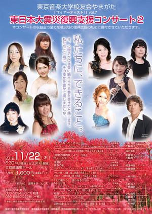 2012yamagata