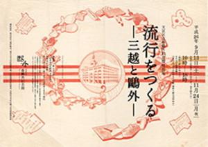 Ogaimitsukoshi