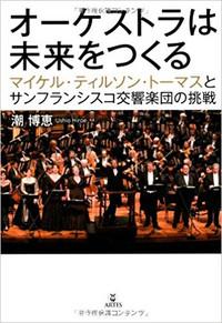Orchestramakesfuture