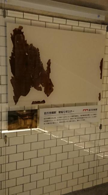 Stationmansei2